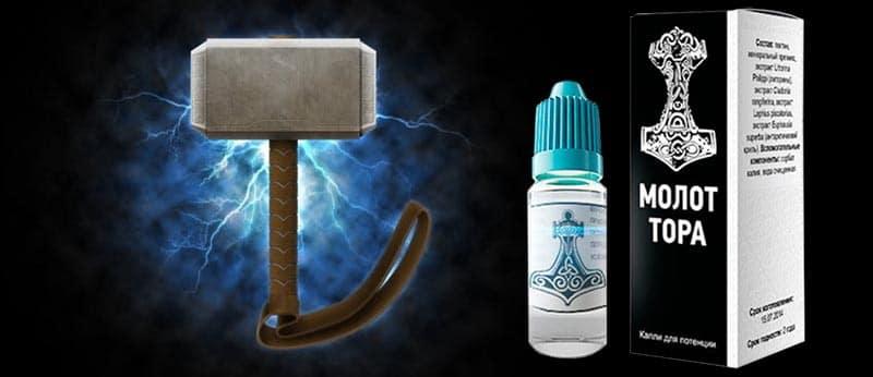 Молот Тора основные показания