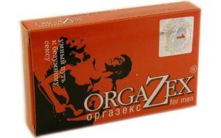 Препарат Оргазекс — эффективная БАД для повышения мужской потенции