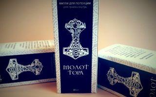 Секрет мужской силы и здоровья — капли для потенции Молот Тора