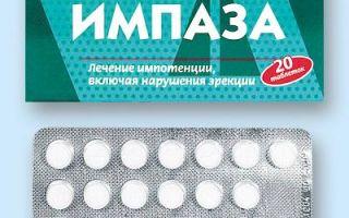 Препарат для борьбы с нарушениями половой функции у мужчин — Импаза