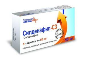 Особенности применения препарата Силденафил С3 для восстановления эректильной функции