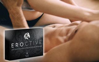 Влияние препарата Эроктив на мужскую потенцию