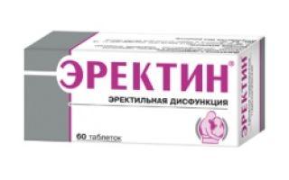 Положительное действие препарата Эректин на потенцию