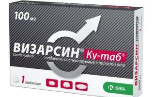 Отзывы о препарате Визарсин Ку-таб для лечения импотенции