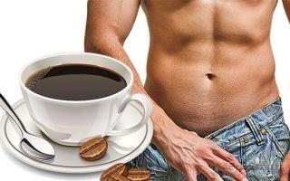 Влияние натурального кофе на мужскую потенцию